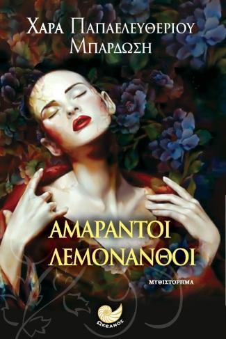 amarantoi_lemonanthoi