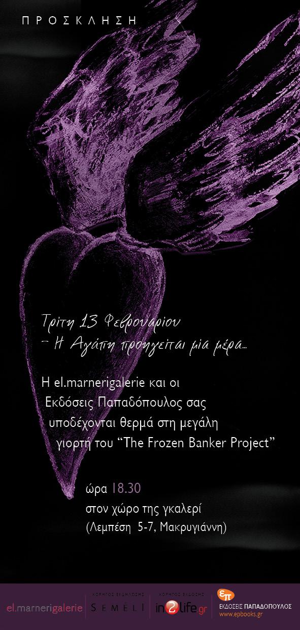 PROSKLHSH_FROZEN BANKER_SEMELI.jpg