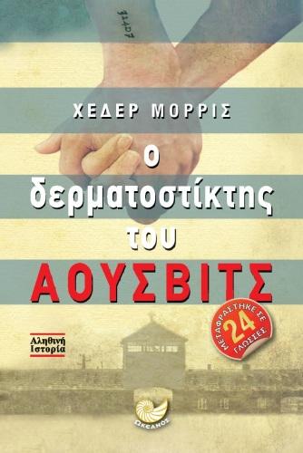 Cover_dermatostiktis_cmyk-page-001